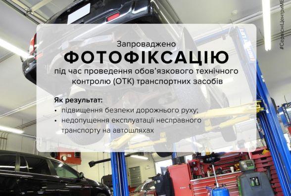 Впровадження фотофіксації технічного контролю авто в Україні: перші результати