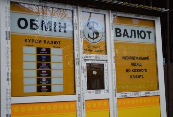 За перше півріччя 2017 року в Україні виявили більше 80 нелегальних пунктів обміну валют