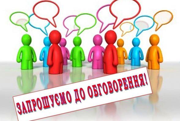 Житомирян запрошують долучитися до обговорення питання здійснення реконструкції водопровідної мережі міста