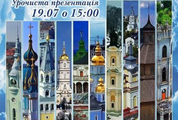 """Завтра у Житомирі відкриється фотовиставка """"Від землі до неба..."""": де подивитися"""