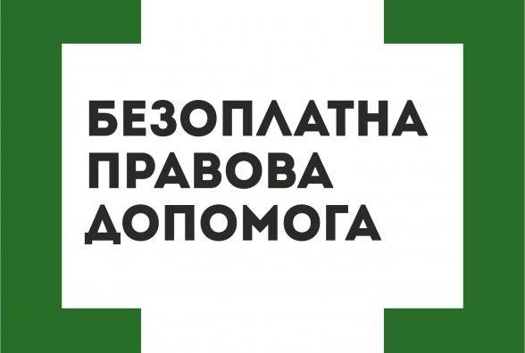За півроку до центрів правової допомоги Житомирщини звернулося понад 11 тис. громадян