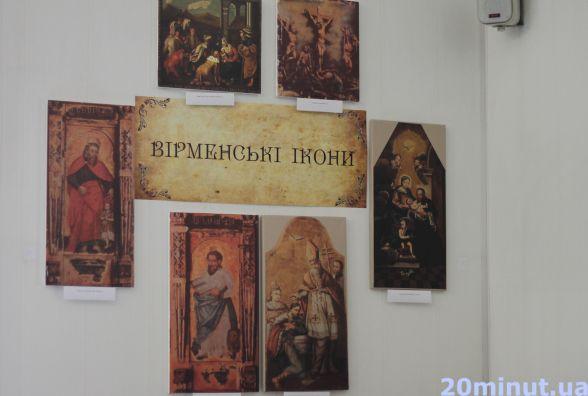 У Житомирі  презентували виставку «Вірменські ікони України»
