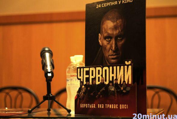 У Житомирі відбувся допрем'єрний показ фільму «Червоний»