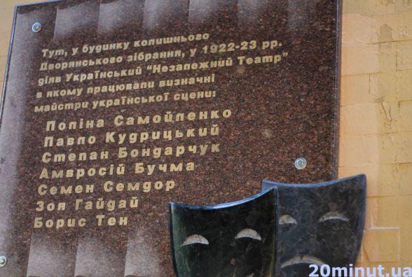У Житомирі відкрили меморіальну дошку Першому Незалежному українському театру. Фоторепортаж
