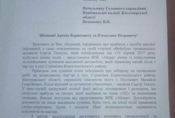 Нардеп Вадим Кривенко звернувся до Міністра МВС і очільника поліції Житомирщини з приводу затримання айдарівцями вантажівки з піском з сумнівними документами