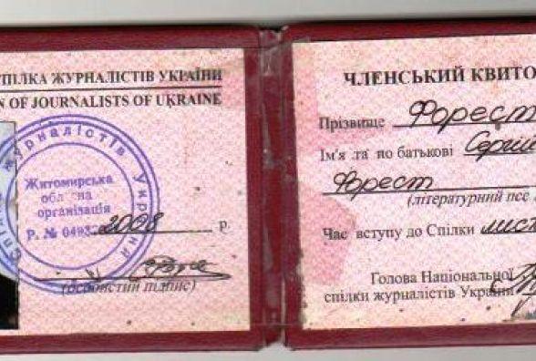 Екс-охранник Розенблата  и житомирская депутатка  набросились  на  оппозиционного журналиста