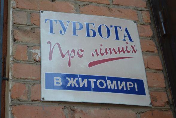 У Житомирі відкрився Ресурсний центр для осіб, які доглядають людей літнього віку