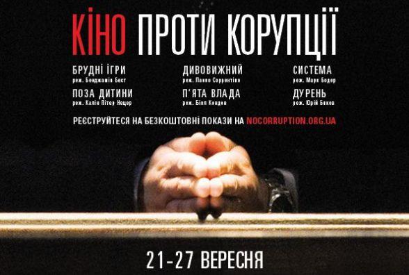 У Житомирі вперше відбудеться фестиваль «Кіно проти корупції»