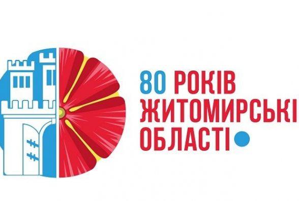 Житомирщині - 80:  план заходів