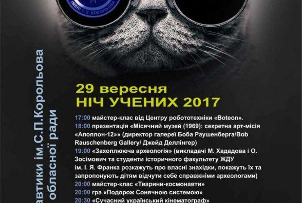 "Житомирян запрошують до Музею космонавтики на ""Ніч учених 2017"""