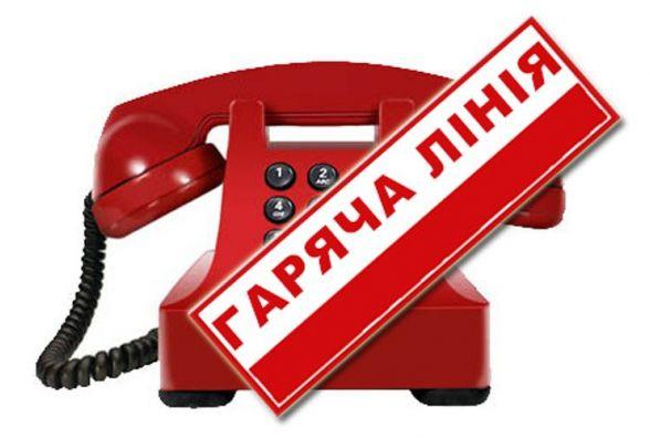 """Завтра у Головному управлінні ДФС Житомирщини - """"гаряча лінія"""""""