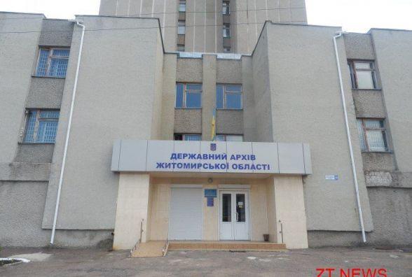 Як керівництво Державного архіву Житомирської області ламає долі