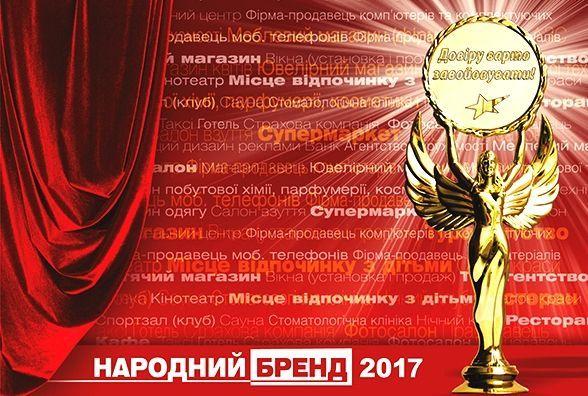 Народний Бренд 2017: Житомиряни обирають кращих