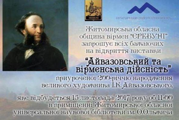 У Житомирі відкриється виставка картин Івана Айвазовського