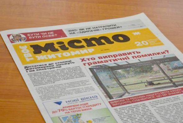 """Житомирська міськрада збирається закрити газету """"Місто"""""""