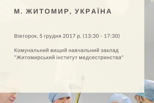 У Житомирі відбудеться презентація Британського медичного журналу