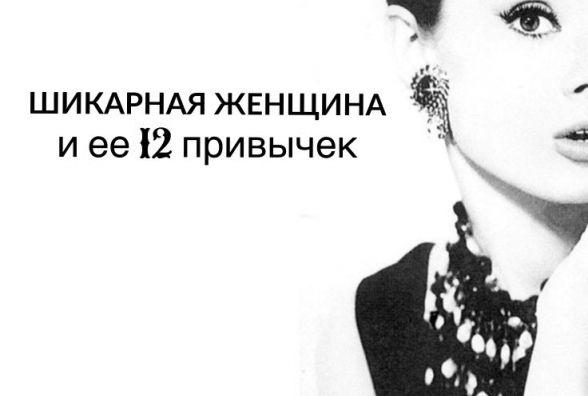 Шикарная женщина и ее 12 привычек!