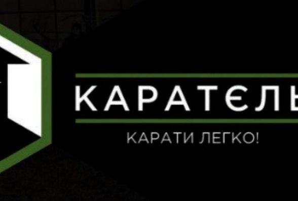 Мобільний додаток «Каратєль» тепер у Житомирі