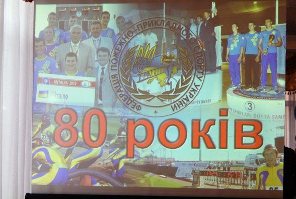 В області відзначили 80-річчя пожежно-прикладного спорту України