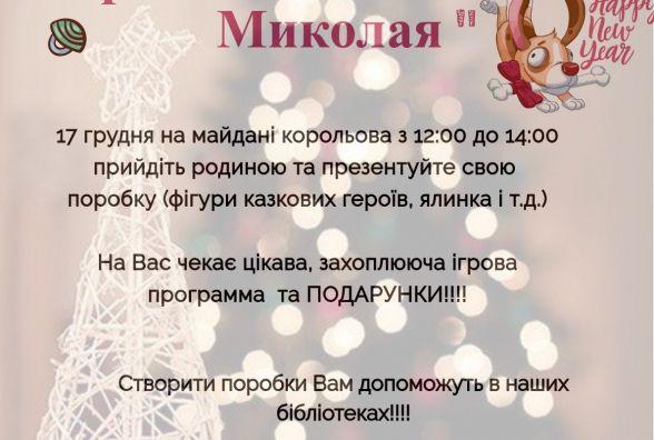 Житомирян запрошують долучитися до конкурсу «Прикрашаймо разом резиденцію Святого Миколая».