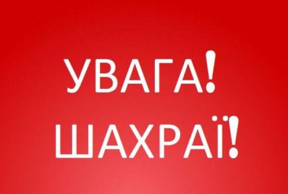 """У Бердичеві """"представниці благодійного фонду"""" видурили у жінки 600 гривень"""
