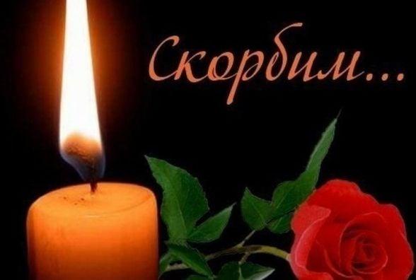 Скорбим об умершей Капиталине Владимировне Рафиковой