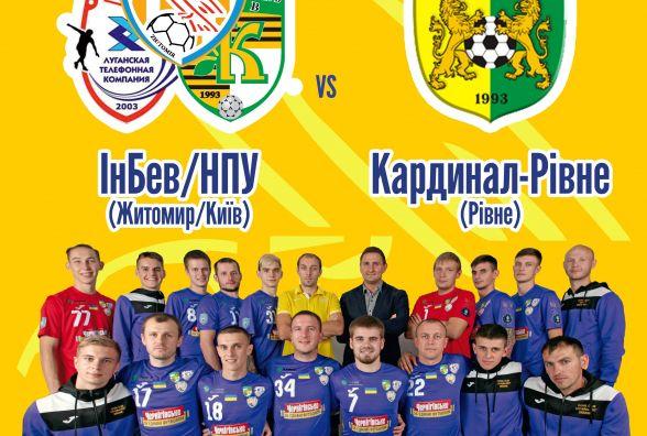 В Житомирі ІнБев/НПУ приймає Кардинал-Рівне в 15 турі футзальної Екстра-ліги