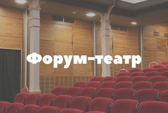 """Бажаєш стати частинкою сцени, візьми участь у форум-театрі """"Право вибору переселенців"""""""