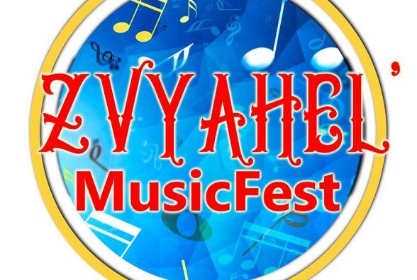 """Zvyahel'MusicFest"" шукає таланти! Приєднуйся!"