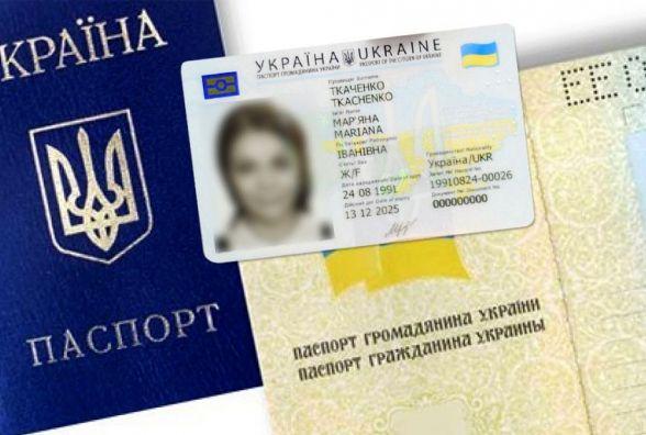 Паспорт-книжку на ID-карту замінювати необов'язково