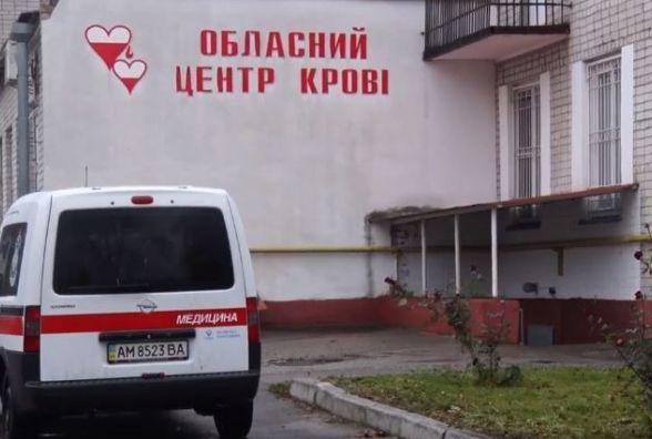 З'явився інвестор,  який пропонує модернізувати Житомирський центр крові