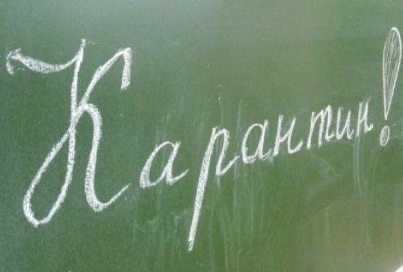 На карантин в області закрили 164 заклади освіти