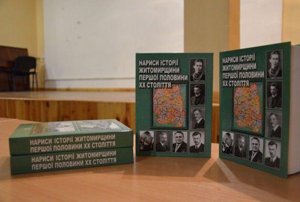 У Житомирі презентували книги «Нариси історії Житомирщини першої половини ХХ століття»