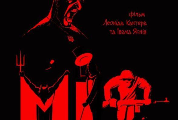 """Документальний фільм """"Міф"""" житомиряни та гості міста мають можливість подивитися  до кінця місяця"""