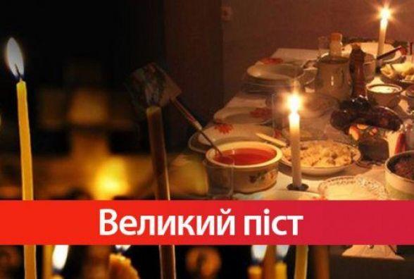 19 лютого у православних та греко-католиків розпочався Великий піст