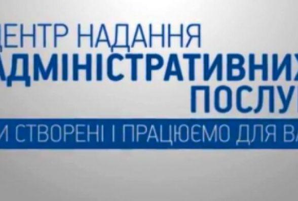 Послугами міського ЦНАПу минулого року скористалися 23 тисячі житомирян