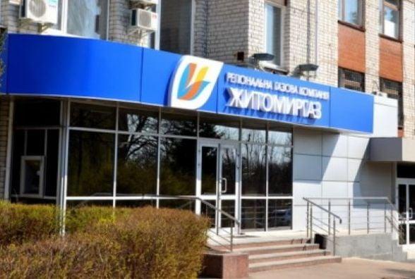 «Житомиргаз» ігнорує рішення Апеляційного суду