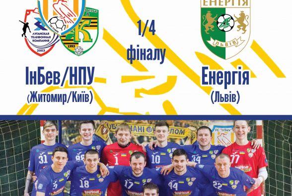 У неділю Житомир прийматиме матч 1/4 Кубку України з футзалу