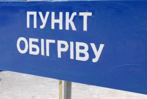 Де на Житомирщині можна зігрітися в холоди: адреси