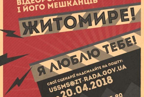 "Оголошено про початок конкурсу ""Житомире! Я люблю тебе"""