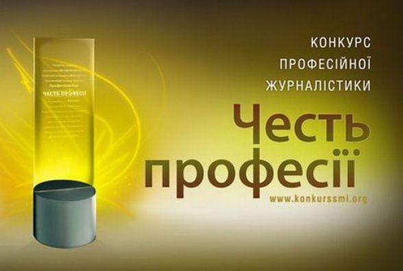 Відкрито прийом робіт на конкурс «Честь Професії 2018»