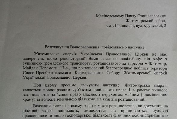 Апеляційний суд Житомирської області скасував рішення судді першої інстанції Перекупки І.Г.