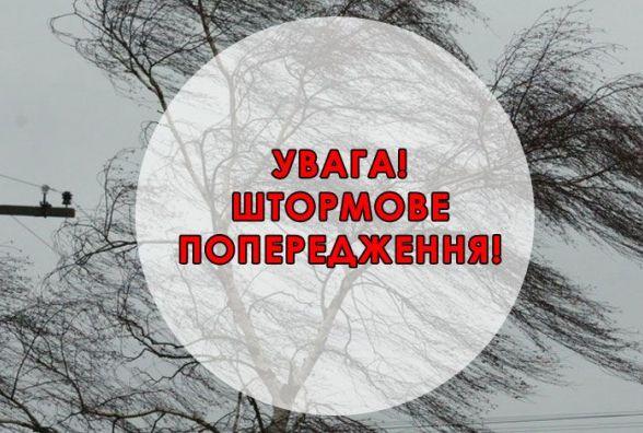 На території області 17-18 березня оголошено штормове попередження