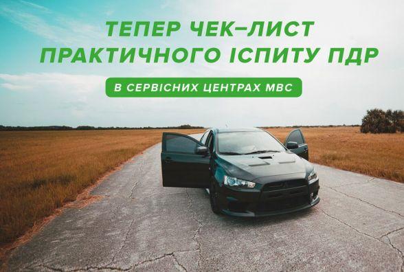 Житомирські водії здаватимуть практичні іспити з ПДР по новому чек-листу