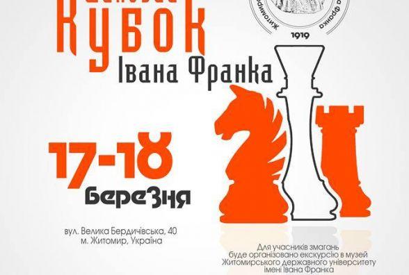 Завтра у Житомирі розпочинається «Кубок Івана Франка» - 2018