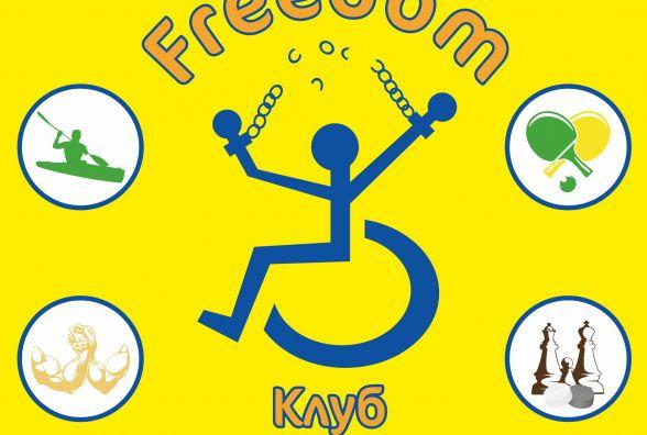 У  Житомирі розпочав роботу клуб «FREEDOM» для людей з інвалідністю