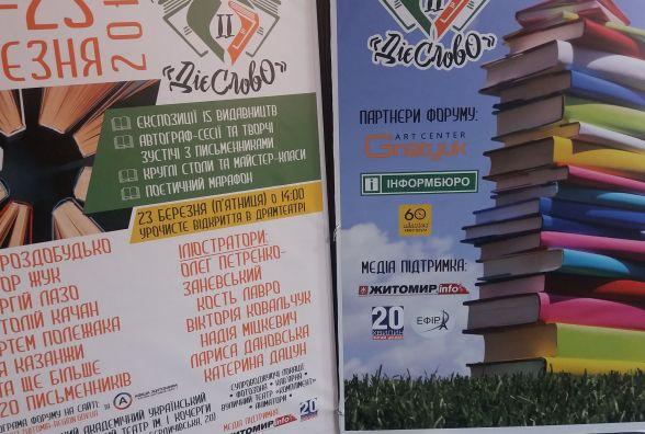 У Житомирі стартував другий книжковий форум «ДієСлово»