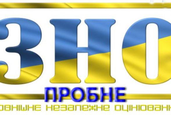 Оприлюднено тест пробного ЗНО з української мови та літератури