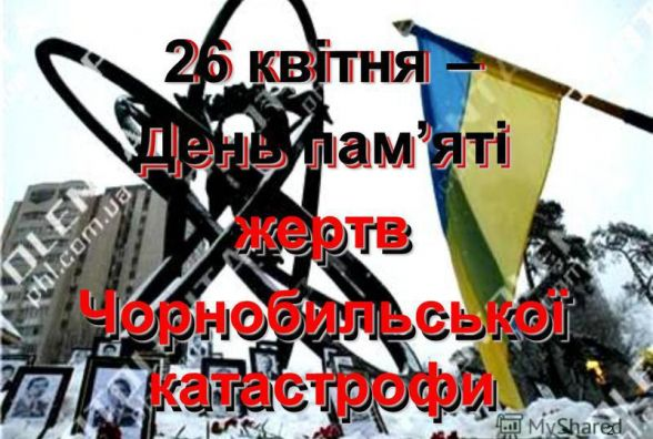 Сьогодні - Міжнародний день пам'яті про чорнобильську катастрофу