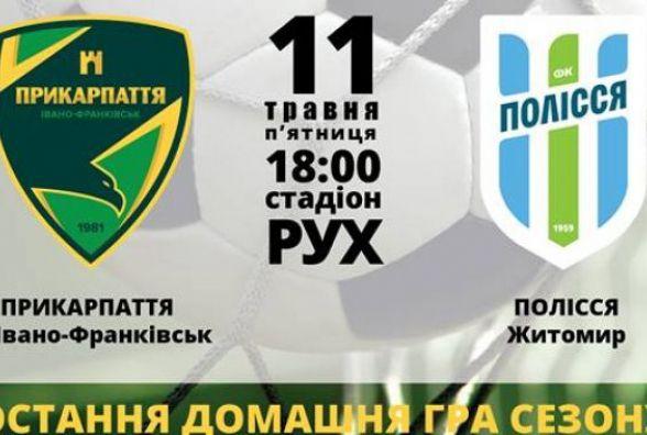 """Сьогодні ФК """"Полісся"""" зіграє з """"Прикарпаттям"""""""